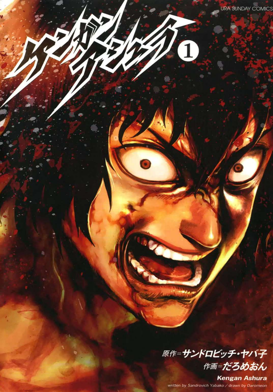 kengan ashura season 3 release date cast and characters and more 600f06b51c042 Kengan Ashura Season 3 Release Date, Cast and Characters and More!